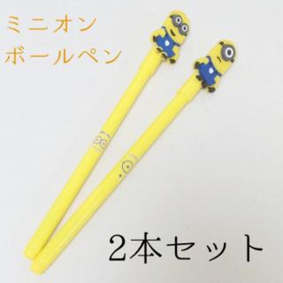 ボールペン2本セット☆ミニオン☆(ペン/マーカー)