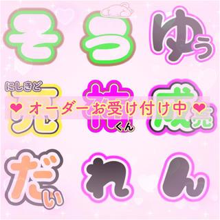 ♡ 団扇文字 ♡