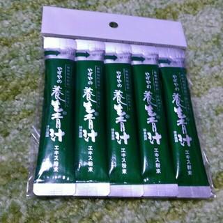 ヤズヤ(やずや)のやずやの養生青汁(エキス粉末)5本(青汁/ケール加工食品 )