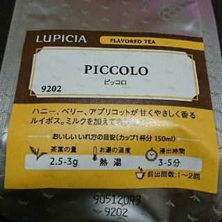 ルピシア(LUPICIA)の【定価730円】ルピシア ピッコロ ノンカフェイン(茶)