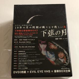 hyde  下弦の月  矢沢あい  DVD  完全限定生産