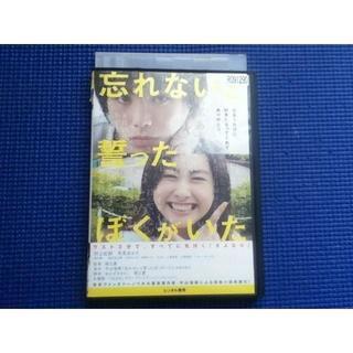 DVD 映画 忘れないと誓ったぼくがいた 村上虹郎 早見あかり