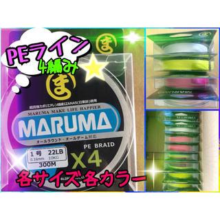 日東紡繊維使用 PEライン 300m 4編み サイズ/0.8号 1.0号 1.5(釣り糸/ライン)