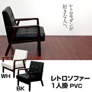 ソファ レトロソファ レザー 一人掛け 天然木 合成皮革(PVC) 送料無料(一人掛けソファ)