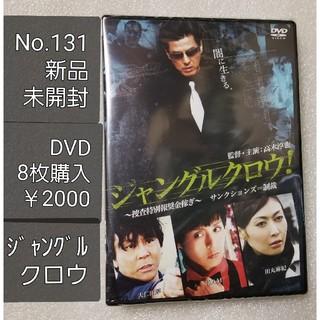 No.131【ジャンルクロウ】【DVD 新品未開封 送料無料】