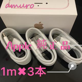 アップル(Apple)のApple iPhone 充電ケーブル 純正品 3本セット (バッテリー/充電器)
