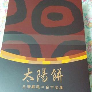太陽餅 4種類の味 台湾(菓子/デザート)