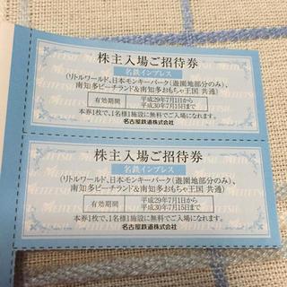 リトルワールド 日本モンキーパーク 南知多ビーチランド&おもちゃ王国 招待券(遊園地/テーマパーク)