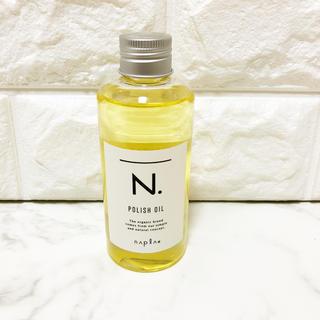 ナプラ(NAPUR)の新品未使用✨ N.エヌドット ポリッシュオイル  150m(オイル/美容液)