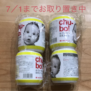 使い捨て哺乳瓶(哺乳ビン)