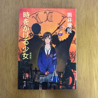 カドカワショテン(角川書店)の時をかける少女 筒井康隆(文学/小説)