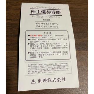東映株主優待 太秦映画村チケット (遊園地/テーマパーク)
