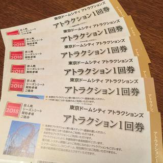 東京ドームシティーアトラクション1回券 6枚(遊園地/テーマパーク)