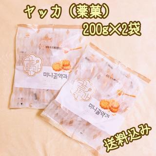 送料込み◆ミニヤッカ(薬菓) 200g×2袋 韓国伝統 甘味(菓子/デザート)