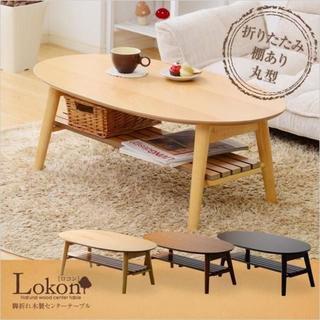 北欧調☆棚付き脚折れ木製センターテーブル(丸型ローテーブル)(折たたみテーブル)