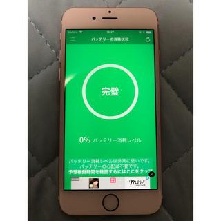 アップル(Apple)のiPhone6S ローズゴールド 128GB SIMフリー(スマートフォン本体)