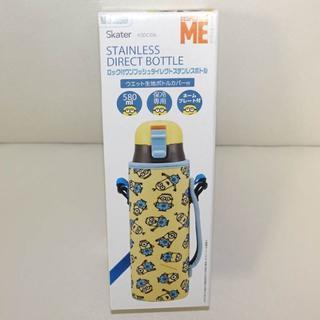 ディズニー(Disney)の新品・箱入り カバー付きステンレスボトル 怪盗グルー ミニオンズ水筒 580ml(弁当用品)
