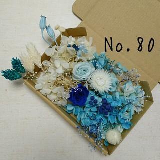ハーバリウム花材 No.80 ブルー&ホワイト