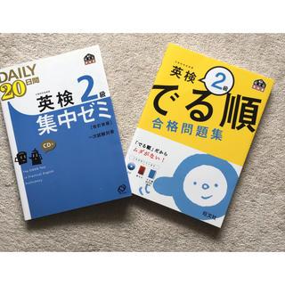 オウブンシャ(旺文社)の英検テキスト(資格/検定)