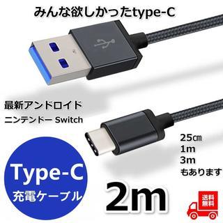 充電器 Cタイプ 2m ケーブル 急速 ニンテンドースイッチ(バッテリー/充電器)