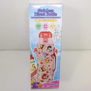 ディズニー(Disney)の新品・箱入り カバー付きステンレスボトル ディズニープリンセス水筒 580ml(弁当用品)
