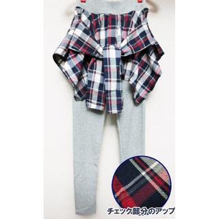 腰巻き風チェックシャツ付レギンス・赤x灰(レギンス/スパッツ)