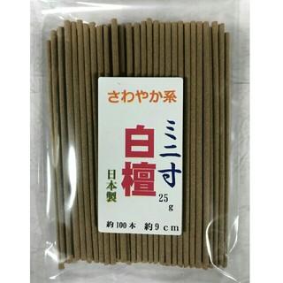 線香 さわやか系白檀ミニ寸(お香/香炉)