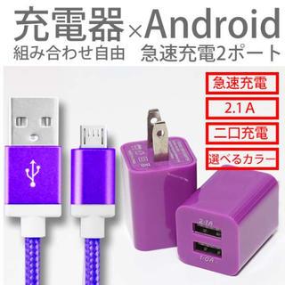 Android充電ケーブル 二口充電器 パープルセット(バッテリー/充電器)