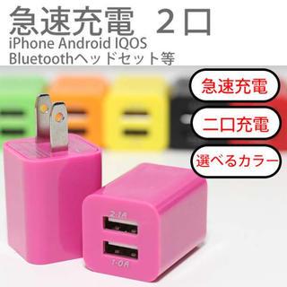 iPhone Android 対応 急速充電 二口充電 ローズピンク(バッテリー/充電器)