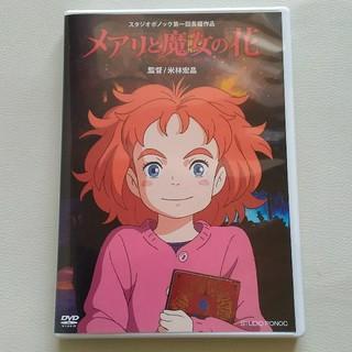 ジブリ - メアリと魔女の花 DVD