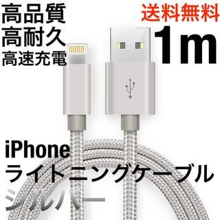iphone 充電 ケーブル 急速 1m モバイルバッテリー(バッテリー/充電器)