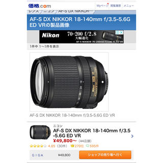 ニコン(Nikon)の新品同様 AF-S Nikkon18-140mm 3.5-5.6G ED VR(レンズ(ズーム))