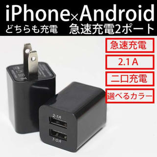 iPhone Android USB コンセント 2口充電  充電器 ブラック(バッテリー/充電器)