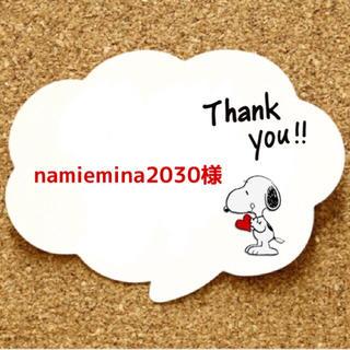 namiemina2030様(その他)