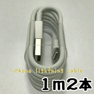 iPhone充電ケーブル ライトニング 1m2本 r12 (バッテリー/充電器)