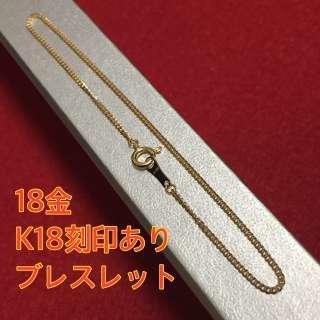 本物!日本製18金  喜平ブレスレット 18cm(ブレスレット/バングル)