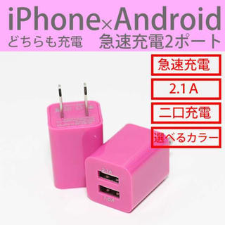 iPhone Android USB コンセント 2口充電  充電器 ローズ(バッテリー/充電器)