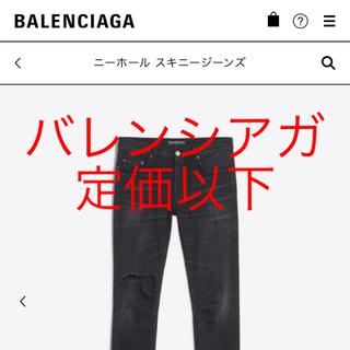 バレンシアガ(Balenciaga)の【新品28】balenciaga  デニム 納品書あり(デニム/ジーンズ)
