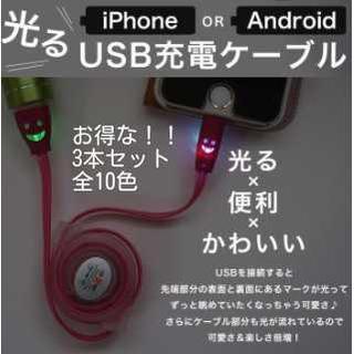 充電器 スマホ充電器 iPhone android 3本セット 伸縮式充電器(バッテリー/充電器)