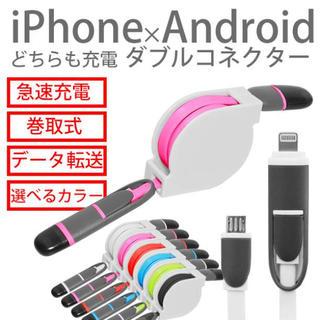 最高品質 急速充電 iPhone Android 巻き取り式 ピンク(バッテリー/充電器)