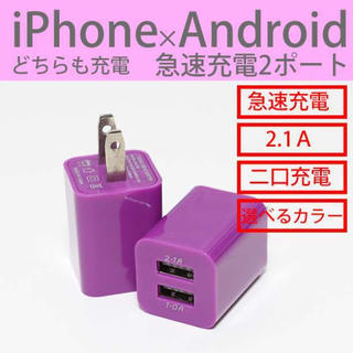iPhone Android USB コンセント 2口充電  充電器 バープル(バッテリー/充電器)