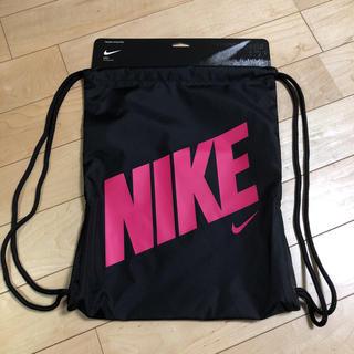 ナイキ(NIKE)の新品☆NIKE  ナップサック 黒 ピンク ジムサック プールバッグ(バッグパック/リュック)