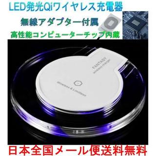 無線充電  ワイヤレス充電器 Qi規格対応 iPhoneX チー 置くだけ充電 (バッテリー/充電器)