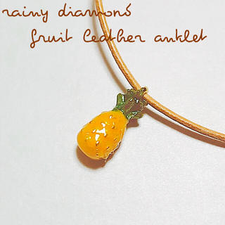 fruit leather anklet♡(アンクレット)