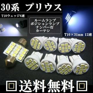 30系❤プリウス LEDバルブセット 送料込み TOYOTA★(車種別パーツ)
