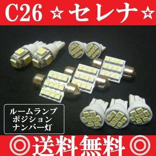 ★C26 セレナ★LEDバルブ 車種別専用セット★送料無料★(車種別パーツ)