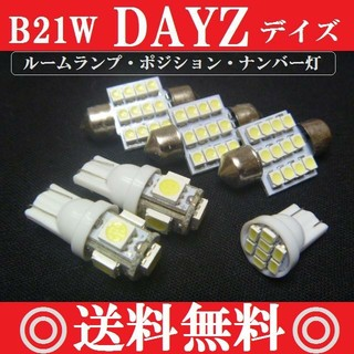 LED★DAYZ専用セット★T10ウェッジ5連・8連&T10×31mm12連★(車種別パーツ)