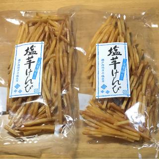 塩芋けんぴ★2袋セット(菓子/デザート)