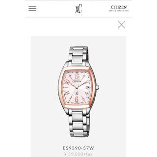 シチズン(CITIZEN)のシチズン クロスシー サクラピンク ES9390-57W(腕時計)