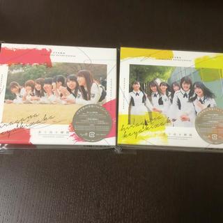 欅坂46(けやき坂46) - けやき坂46 走り出す瞬間 美品 初回 2枚セット 欅坂46 CD ブルーレイ